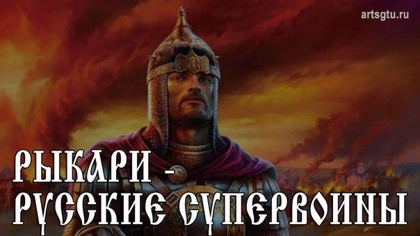 Рыкари — русские супервоины