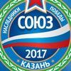 """""""СОЮЗ - Наследники Победы"""""""
