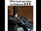 Обычный автобус на Кавказе)