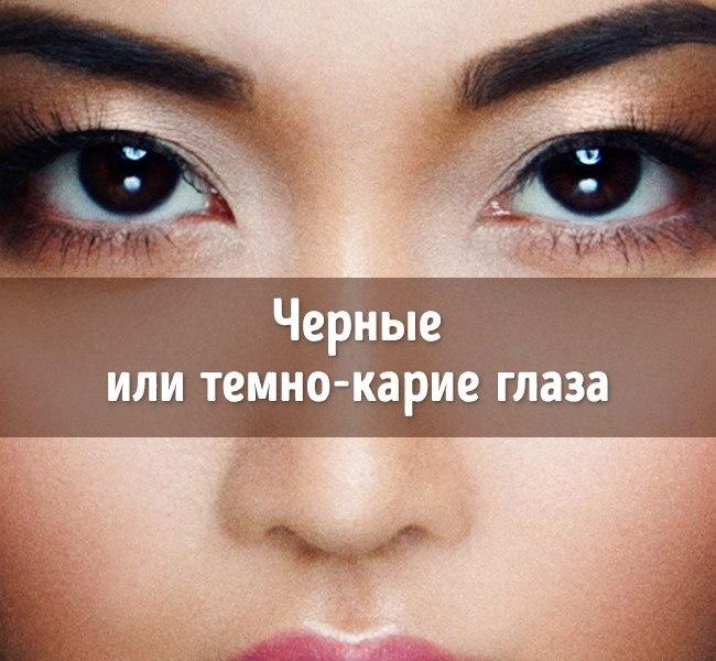 Темно-коричневые и черные глаза