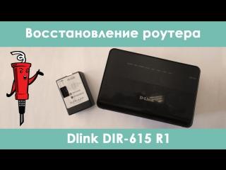 Восстановление роутера DIR-615 R1