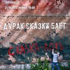 Тимофей Яровиков|Нежин|21.10|Новая программа