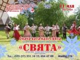 11 мая 2017г. Большой зал Белгосфилармонии Белорусский государственный ансамбль народной музыки Свята