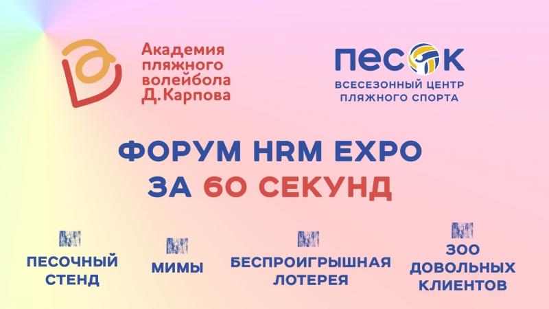 Академия пляжного волейбола на форуме HRM Expo