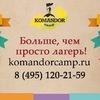 Командор: детский лагерь — лето 2017
