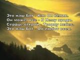 Это наш Бог - Юлия Москаленко_1