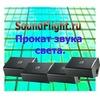 Soundflight - Прокат звука и света.