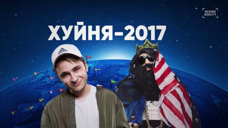 BRB SHOW | Анонс Евровидения 2017
