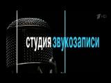 Студия звукозаписи 01. Студийный исполнитель / Soundbreaking (2016) FullHD