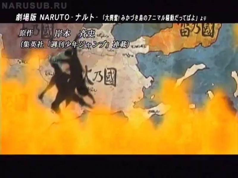 Наруто 1 сезон 198 серия (субтитры)