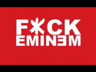 Eminem - Fack (Clean Version)