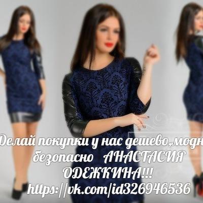 Анастасия Тарасенко