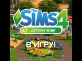 The Sims 4 Детские вещи | ИГРАЙТЕ УЖЕ СЕЙЧАС