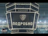 КХЛ#6фев.2017,HC S o c h i-T o r p e d o,Podrobno.