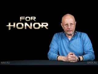 Опергеймер 114: викинг против самурая в For Honor