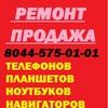Ремонт Телефонов, Ноутбуков,Планшетов в Могилеве