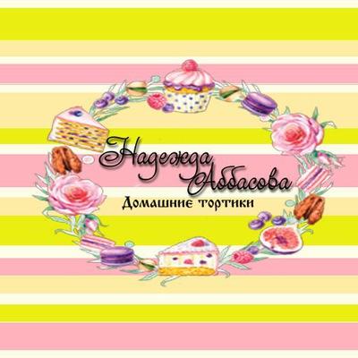 Надежда Аббасова