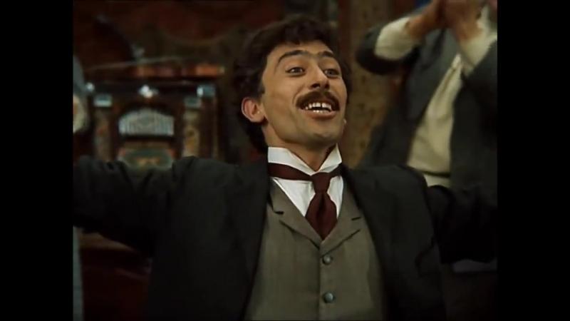 «Пьяный от любви» (турецкая песня) советского грузинского певца Вахтанга Кикабидзе и сцены из фильма 1968 года «Не печалься»