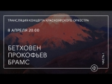 Трансляция концерта Красноярского оркестра | Бетховен, Прокофьев, Брамс