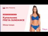 Видео обзор раздельного купальника 2017, на большую грудь, Freya SUNDANCE, цвет – голубой (кобальт)