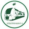 ЭЛЕКТРИЧКИНГ-II