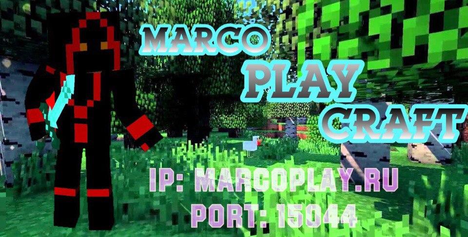 Сервер: MarcoPlayCRAFT