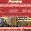 Д.А.Р.О.М. отделка, ремонты, альпинизм