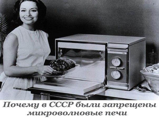 Вредное воздействие микроволновых печей