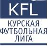 КУРСКАЯ ФУТБОЛЬНАЯ ЛИГА - Футбол как страсть >>>