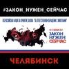 ЧЕЛЯБИНСК Всероссийский митинг в защиту животных