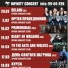 --- INFINITY CONCERT --- концертное агентство