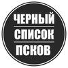 Черный Список Псков