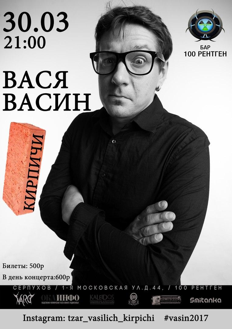 Концерты в серпухове афиша 2017 где купить билеты в театр качалова казань