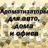 Aromatizatory Dlya-Avto