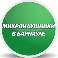 mikronaushniki_barnaul