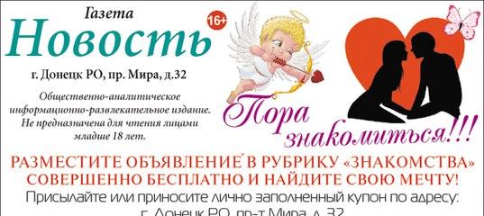 Знакомства объявления в газете саратов