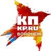 Комсомольская правда - Новости Воронежа
