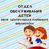 Отдел обслуживания детей МБУК ЦРБ Ачинского р-на