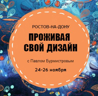 Афиша Ростов-на-Дону Проживая Свой Дизайн / 24-26 ноября / Ростов