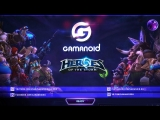 Прямая трансляция THE HEROES OF THE STORM GLOBAL CHAMPIONSHIP от Gamanoid 17.02.17
