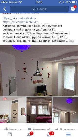 Снять проститутку без регастрации и смс кодов город якутск фото 114-380