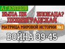 [#1] А.Купцов - [Матрица Мировой Истории] Война 39-45. Была ли Ленинградская Блокада?