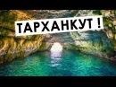 Тарханкут и Большой Атлеш вплавь гроты пещеры и арка