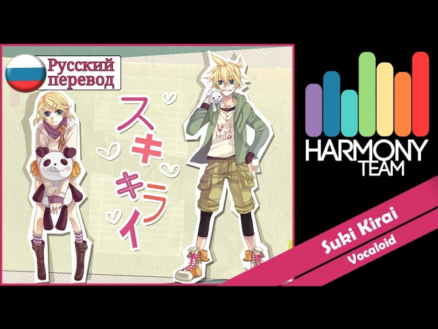 [Vocaloid RUS cover] Kitsune Len – Suki Kirai [Harmony Team]