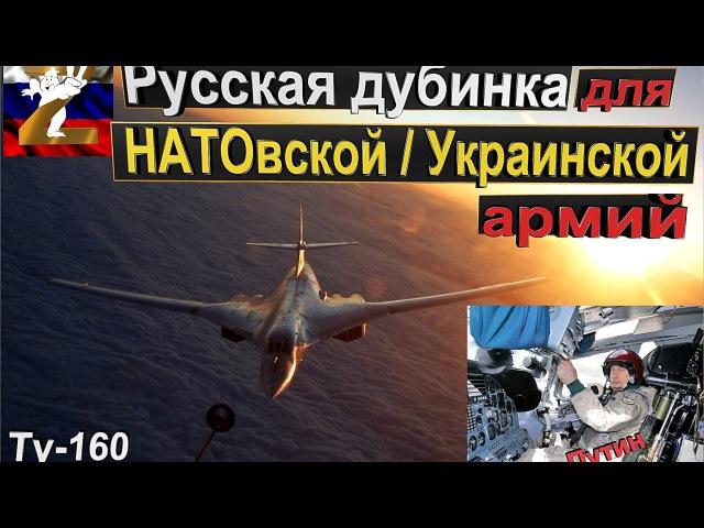 Каждый такой самолет по силе удара как целая армия.НАТО его называет Русской Ду ...
