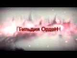 Кассиопея, ги ОрдеН Кх 1 этап Начало.