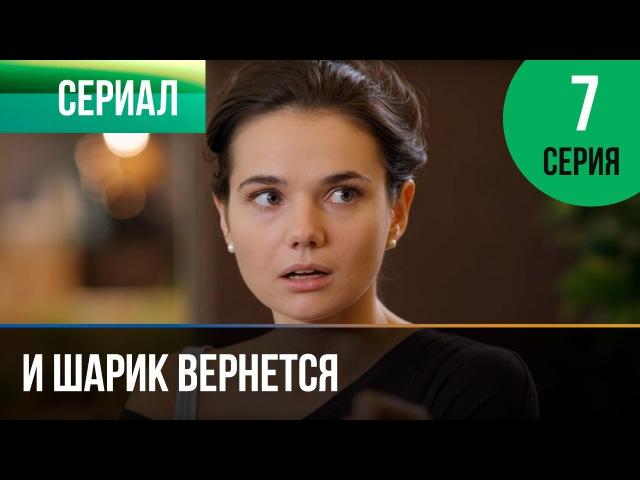 И шарик вернется 7 серия - Мелодрама | Фильмы и сериалы - Русские мелодрамы