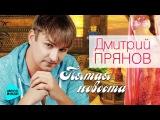 Дмитрий Прянов - Пятая невеста (Альбом 2017)