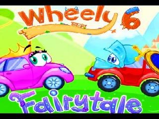 Вилли 6 Сказка Мультик про машинки Игра для детей Прохождение Wheely 6 Fairytale
