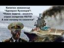 Как западные СМИ высмеяли российский авианосец Адмирал Кузнецов Гражданск